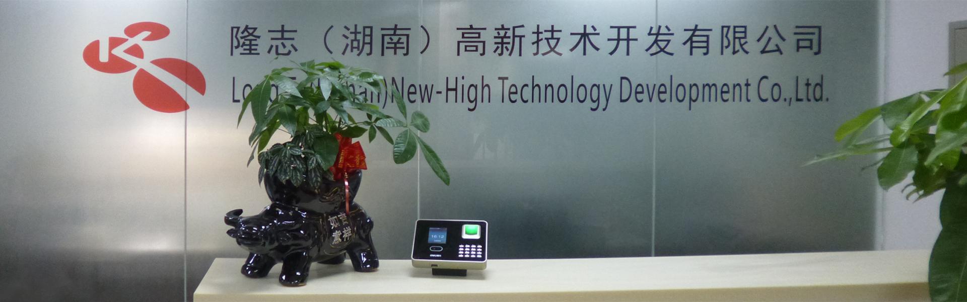 隆志(湖南)高新技術開発有限公司
